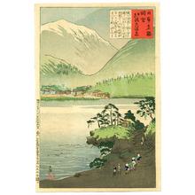 小林清親: Hotspring at Nikko - Famous Sights of Japan - Artelino