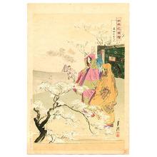Ogata Gekko: Cherry Blossom Viewing - Nihon Hana Zue - Artelino