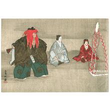 Tsukioka Kogyo: Noh Play 2- No Ga Taikan - Artelino