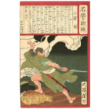 Tsukioka Yoshitoshi: Kondo Isami - Meiyo Shindan - Artelino