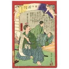 Ochiai Yoshiiku: Kondo Shinpei - Tokyo Nichinichi Shinbun - Artelino