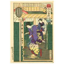 Toyohara Kunichika: Chikagen - Thirty-six Modern Restaurants - Artelino