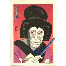 Paul Binnie: Nakamura Shikan as Ohatsu - Artelino