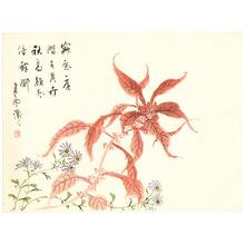 Komuro Suiun: Red Plant - Artelino