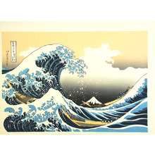 葛飾北斎: Big Wave - Artelino
