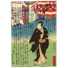 Utagawa Yoshitaki: Nakamura Sojuro - Kabuki - Artelino