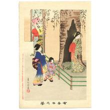 宮川春汀: Chrysanthemum Doll - Yukiyo no Hana - Artelino