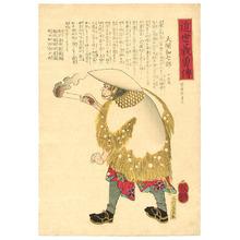 Utagawa Yoshitsuya: Smoking Gun - Kinsei Giyu Den - Artelino