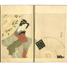 葛飾北斎: World of Art - Bijutsu Sekai Vol.17 - Artelino