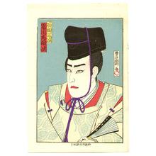 Utagawa Kunisada III: Ichikawa Sadanji - Kabukiza Shin Kyogen - Artelino