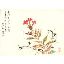 Komuro Suiun: Flowering Plant - Artelino