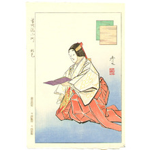 Matsuno Hideyo: Komachi - Twelve Months of Noh Pictures - Artelino