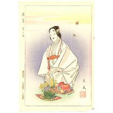 Matsuno Sofu: Flower Basket - Twelve Months of Noh Pictures - Artelino