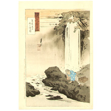 尾形月耕: Waterfall - Miscellaneous sketches by Gekko - Artelino
