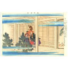 Tsukioka Kogyo: Genjo - No Gaku Zue - Artelino