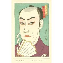 名取春仙: Yuranosuke - Shin Nigao (New Portraits) - Artelino