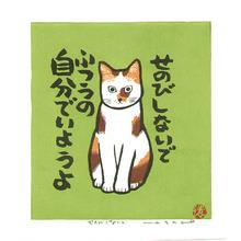 Taniuchi Masato: Be Yourself - Senobi - Artelino