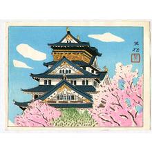 萩原秀雄: Osaka Castle - Artelino