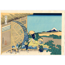 葛飾北斎: Waterwheel at Onden - Thirty-six Views of Mt.Fuji - Artelino