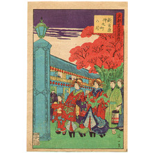 Watanabe Nobukazu: Shin Yoshiwara - Toto Shinkei Meisho - Artelino