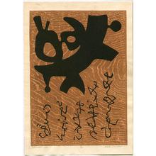 Maki Haku: Symbol No.1 - Artelino