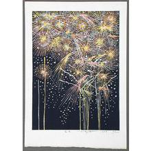 北岡文雄: Fireworks - Artelino