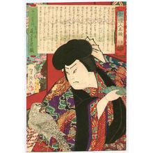 Utagawa Yoshitaki: Falcon and Kabuki Actor - Artelino