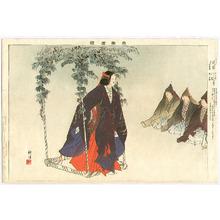 月岡耕漁: Teika - Noh-gaku Zue - Artelino