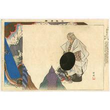 Tsukioka Kogyo: Sotoba Komachi - Noh-gaku Zue - Artelino