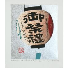 Kaneko Kunio: Festival Lantern 3 - Matsuri Chochin 3 - Artelino