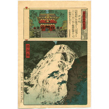 Inoue Yasuji: Yasha Gate and Yuko Waterfall - Famous Places of Nikko - Artelino