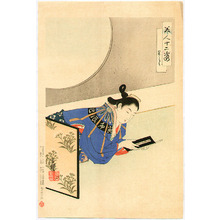右田年英: Reading next to a Round Window - Twelve Images of Beauty - Artelino