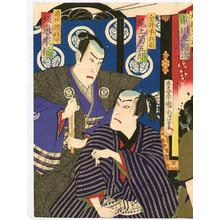 Toyohara Kunichika: Kabuki Eagle - Artelino