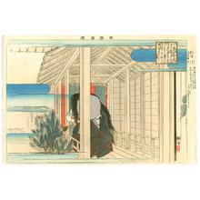 Tsukioka Kogyo: Nomori - Noh Gaku Zue - Artelino