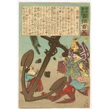小林清親: Commotion at Dragon Palace - One Hundred Collected Laughs - Artelino