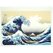 Katsushika Hokusai: Big Wave - Artelino
