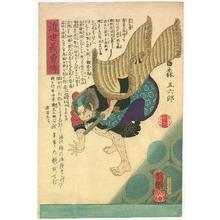 Utagawa Yoshitsuya: Holding a Gun - Kinsei Giyu Den - Artelino