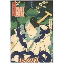 Toyohara Kunichika: Boat Man - Thirty-six Flowers and Plants - Artelino