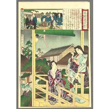 豊原周延: Neighbor - Azuma Nishiki Chuya Kurabe - Artelino
