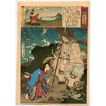 Toyohara Chikanobu: Ghost and Fisher Girl - Azuma Nishiki Chuya Kurabe - Artelino