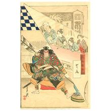 尾形月耕: Kabuki Theater - Gekko's Sketch - Artelino