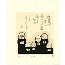 Taniuchi Masato: Praying Bodhisattva - Artelino
