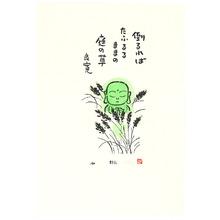 Taniuchi Masato: Buddha in the Field - Artelino