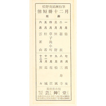 Matsuno Sofu: Noh Scenes - Twelve Months of Noh - Artelino