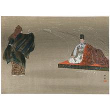 月岡耕漁: Tsuchigumo - Noh Ga Taikan - Artelino