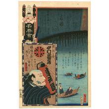 歌川国貞: Ryogoku - Edo no Hana Meisho-e - Artelino