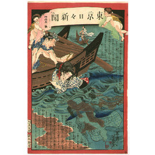 落合芳幾: Fisherman - Tokyo Nichinichi Shinbun - Artelino