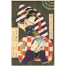Utagawa Kunisada III: Chiyo and Hanbei - Genji Fans - Artelino