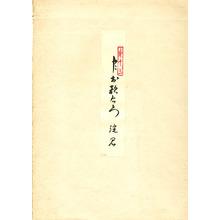 Natori Shunsen: Nakamura Utaemon as Yodogimi - Thirty-six Kabuki Actors - Artelino