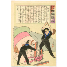 小林清親: Russo-Japanese War Caricature - One Hundred Collected Laughs - Artelino
